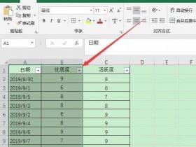 办公软件使用之WPS怎么将Excel表格数据转成三维立体饼图?