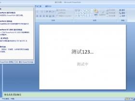 办公软件使用之如何给PPT文件加密?PPT2007加密教程