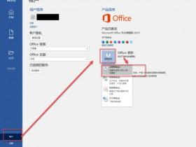 办公软件使用之Office2019怎么更新?Office2019更新方法简述