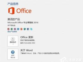 办公软件使用之Office激活有时间限制吗?Office2016过期时间查询方法