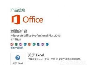 办公软件使用之Win7 Office2013每次打开都要配置?Office2013要配置解决方法