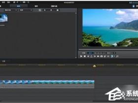 办公软件使用之威力导演怎么导出视频?威力导演导出视频的方法
