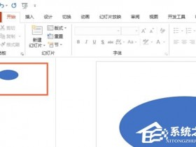 办公软件使用之PPT2019怎么进行高质量打印?PPT2019进行高质量打印操作步骤