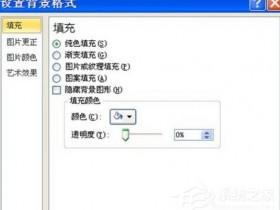 办公软件使用之ppt如何制作磨砂效果的镂空文字?ppt制作磨砂效果的镂空文字的方法步骤