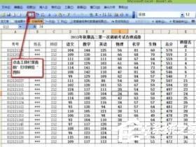 办公软件使用之Excel中怎么设置打印格式?Excel设置打印格式的具体操作方法