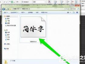 办公软件使用之PPT中怎么添加毛笔字体?PPT中添加毛笔字体的方法