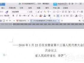 办公软件使用之wps中怎么使用自带论文查重功能?wps中使用自带论文查重功能的方法