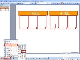 办公软件使用之PPT怎么制作出计分器?PPT制作出计分器的方法