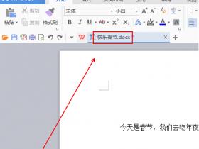 办公软件使用之如何在wps中给文档添加虚线边框 wps中给文档添加虚线边框的教程