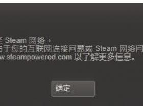 [系统教程]Win10无法连接steam网络怎么办?Win10无法连接steam网络的解决方法