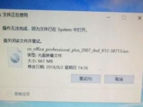 [系统教程]Win10系统无法删除office的iso安装镜像文件怎么办?