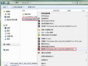 [系统教程]Win7硬盘安装工具怎么使用?Win7硬盘安装工具使用方法