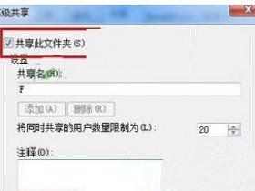 """[系统教程]Win7系统打开磁盘共享说""""没有访问权限""""怎么办?"""