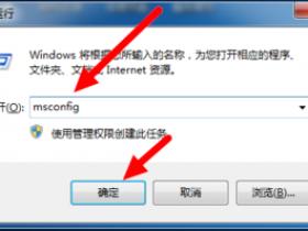 [系统教程]Win7旗舰版怎么删除开机启动项?