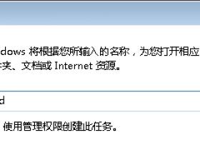 [系统教程]Win7纯净版系统下如何巧用dos命令删除空白文件夹?