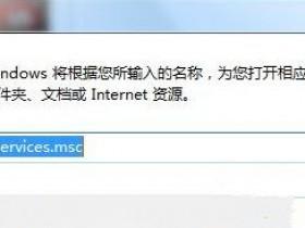 """[系统教程]Win7纯净版系统打开iTunes提示""""bonjour服务已被禁用""""怎么解决?"""