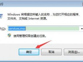 [系统教程]Win7旗舰版如何禁用系统索引服务?