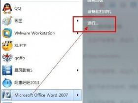 [系统教程]Win7旗舰版打开文件提示安全警告怎么取消?