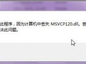 [系统教程]Win7旗舰版缺少msvcp120 dll文件怎么修复?