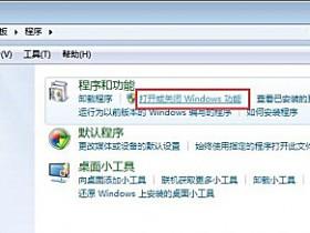 [系统教程]Win7旗舰版系统怎样添加或删除windows组件?