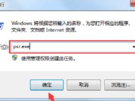 [系统教程]Win7旗舰版电脑怎么录屏?Win7旗舰版电脑录屏的方法