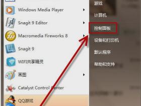 [系统教程]Win7旗舰版怎么使用快捷键锁屏