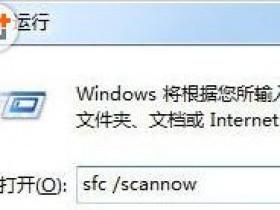 """[系统教程]Win7旗舰版系统提示""""windows文件保护""""怎么回事?"""