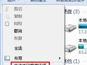 [系统教程]Windows7旗舰版系统怎样防止复制大文件时出现崩溃?