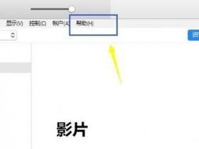 [系统教程]Win7旗舰版系统打开itunes提示不能读取文件itunes library.itl怎么办?