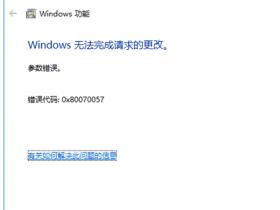 [系统教程]win7系统更新提示错误代码0x80070057怎么回事?