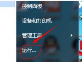 [系统教程]Win7电脑点击关机后显示蓝屏怎么办?Win7电脑点击关机后显示蓝屏解决办法