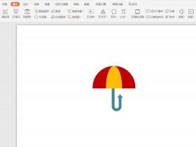 办公软件使用之WPS怎么画雨伞图案?WPS设计雨伞图标的技巧