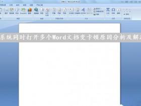 [系统教程]Win7系统下同时打开多个Word文档导致运行速度变卡怎么办?