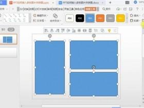 办公软件使用之怎么将多张图片在PPT中拼图?PPT拼接多张图的方法