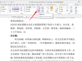 办公软件使用之如何使用福昕PDF编辑器修改PDF文档字体及颜色?