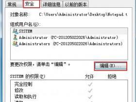 [系统教程]Win7旗舰版如何禁止文件夹写入权限?