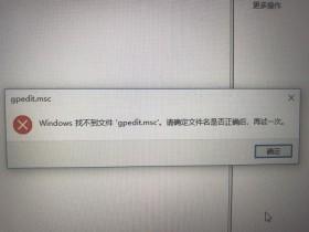 [系统教程]Win7旗舰版找不到gpedit.msc怎么解决?