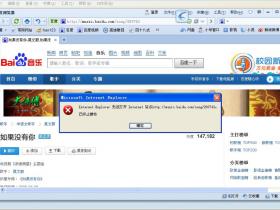 [系统教程]Win7旗舰版ie浏览器打开后自动关闭怎么办?
