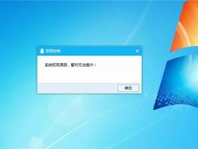 """[系统教程]Win10提示""""QQ远程系统权限原因,暂时无法操作""""怎么解决?"""