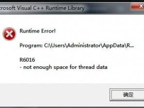 [系统教程]Win7旗舰版runtime error怎么解决?