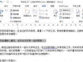 办公软件使用之Word文档如何添加批注?