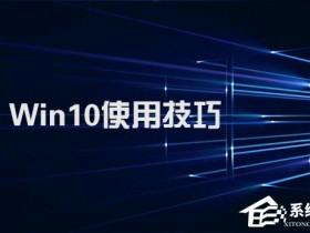[系统教程]Win10系统实用技巧大集合