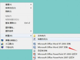 办公软件使用之Word文档打开后提示无法打开文件Normal.dotm怎么办?
