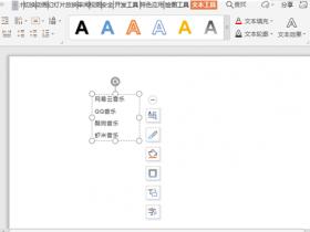 办公软件使用之怎么在PPT中把文字转成图示?