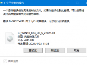[系统教程]Win10系统在复制文件的时候出现错误0x8007045d 由于i/o设备错误怎么办?