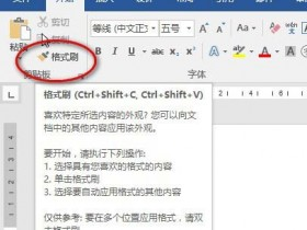 办公软件使用之Word文档中怎么使用格式刷?格式刷怎么重复使用?
