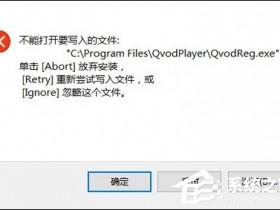 """[系统教程]电脑安装软件显示""""不能打开要写入的文件""""怎么办?"""