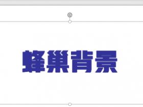 办公软件使用之WPS怎么将字体的背景设置为蜂巢?