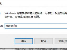 [系统教程]Win10输入msconfig如何恢复设置?