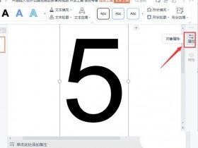 办公软件使用之PPT怎么制作格子数字效果?
